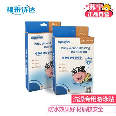 福來詩達 嬰兒護臍貼 寶寶一次性防水肚臍貼 游泳傷口防水貼 臍帶貼 8片獨立裝*2盒