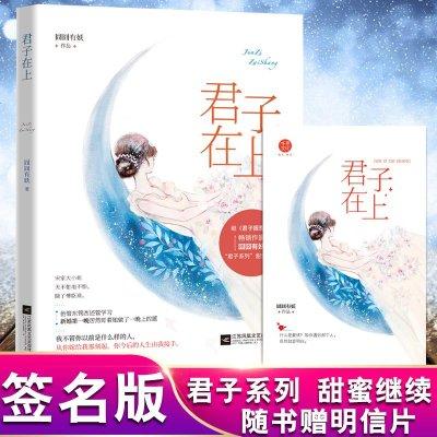签名版 正版新书 君子在上 囧囧有妖2019新书 都市言情 小说 言情小说 女 青春文学 君子报恩67全套系列作者