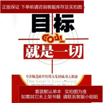 目標就是一切 張其金 中國華僑出版社 9787801209900
