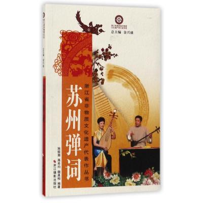蘇州彈詞/浙江省非物質文化遺產代表作叢書