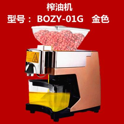 榨油機全自動小型多功能家用不銹鋼智能壓榨機家庭花生炸油機 金色榨油機