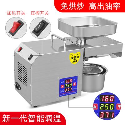 新款家用全榨油機黃金蛋LTP218溫控小型家庭商用冷熱榨全自動