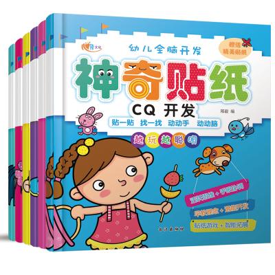 神奇贴纸(全6册)IQ EQ CQ开发益智游戏 幼儿童宝宝全脑开发贴纸书动脑贴贴画 神奇贴纸2-3-4-5-6岁趣味手工