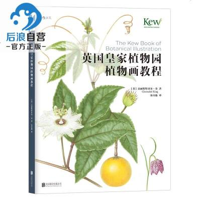 后浪官方正版 英国皇家植物园植物画教程 水彩画技巧书籍