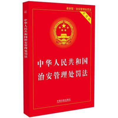 中華人民共和國治安管理處罰法(實用版)(最新版)