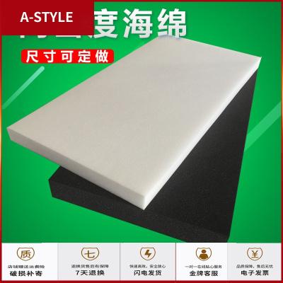 蘇寧放心購中高密度白黑色海綿墊薄海綿片包裝內襯防震隔音軟包海綿切片定做A-STYLE