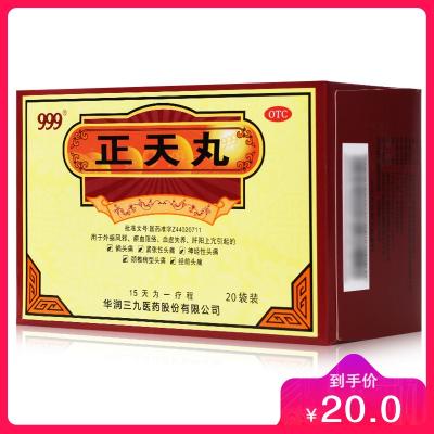 999正天丸6g*20袋/盒 活血平肝 通絡止痛 偏頭痛神經性藥