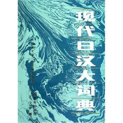 全新正版 現代日漢大詞典