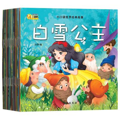 中國經典故事全套20冊古代神話繪本兒童3-4-5-6-7-8周歲注音版帶拼音寶寶童話睡前故事幼兒園早教讀物 小學生一年級
