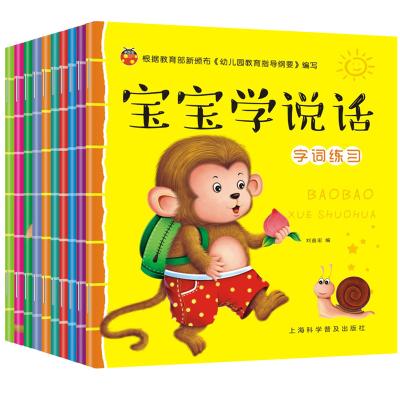 寶寶學說話全10冊 語言啟蒙書 幼兒書籍0-3歲寶寶語言開發啟蒙認知 1-2-3周歲兒童繪本圖書翻翻看幼兒園故事書