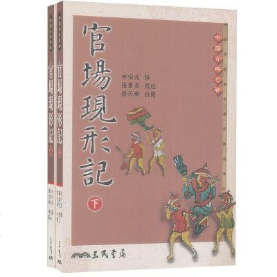 水滸傳 水浒传(上下)(套装2册) 港台原版 官場現形記