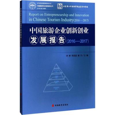 中国旅游企业创新创业发展报告(2016-2017)