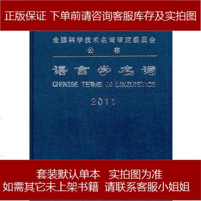 语言学名词 语言学名词审定委员会 商务印书馆 9787100068710