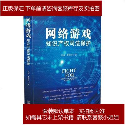 網絡游戲知識產權司法保護 孫磊 /曹麗萍 中國法制出版社 9787509387610