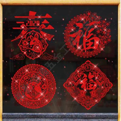 春节装饰窗花窗户贴纸2020鼠年玻璃贴春节过年布置福字年画墙贴