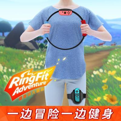 任天堂switch健身環大冒險 NS游戲Ring Fit周邊外設配件國產全新發售 健 豪華/限量版(套裝) 簡體中文