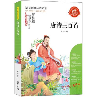 正版 唐詩三百首 中華傳統文化經典誦讀詩歌啟蒙少兒讀物小學一二年級課外閱讀書籍6-7-8周歲課外書兒童文學古詩詞