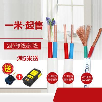 電線電纜軟線2*0.75 1.5 2.5 4 6平方護套線純銅芯銅線電源線家用.