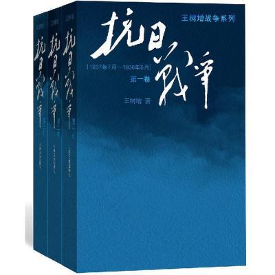《抗日戰爭》第一二三卷 全集/ 王樹增 人民文學出版社