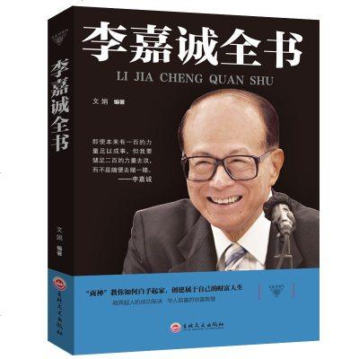 李嘉诚全书 华人首富的创富智慧 多年经商之道自传全书 人物传记经商秘笈 我的人生哲学成功励志管理 商界致富法则正版书