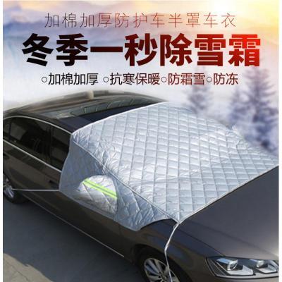 大眾新朗逸速騰高爾夫6邁騰半截車衣前擋風玻璃車罩防霜防雪防風
