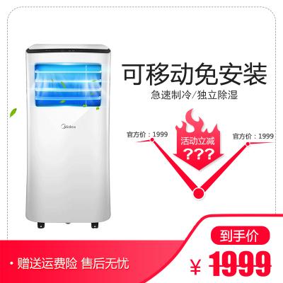 美的移动空调KY-25/N1Y-PH 单冷 厨房空调一体机1匹 家用便捷立式免安装免排水 急速除湿 独立除湿