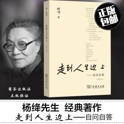走到人生邊上 自問自答 楊絳文集 增訂本 錢鐘書夫人關于人生的思考走在 中國現當代隨筆文學 商務印書館