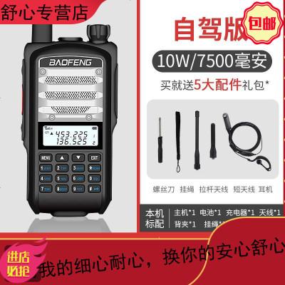 BF-UV5R对讲机双段10W宝峰UV9R对讲机调频民用迷你对讲机户外 自驾版 黑色 (送5种配件) 无