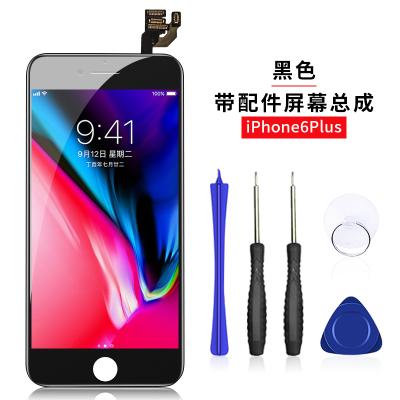 帆睿 苹果6屏幕总成iphone6 5s 7代6s plus六6sp七内外屏液晶显示屏 苹果6p屏幕总成(5.5)黑色
