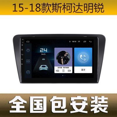15-18款上海大眾斯柯達明銳安卓智能大屏導航車機中控顯屏一體機