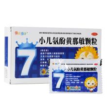 小儿氨酚黄那敏颗粒 6克*20袋 儿童流行性感冒 发热咳嗽颗粒