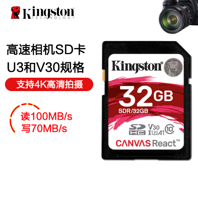 金士顿(Kingston)32GB SD 存储卡 U3 C10 A1 V30 读速100MB/s