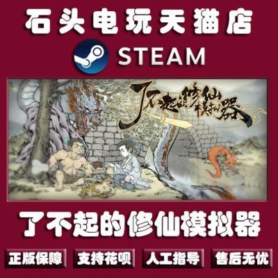 PC中文正版Steam游戲 了不起的修仙模擬器 國產策略 獨立角色扮演