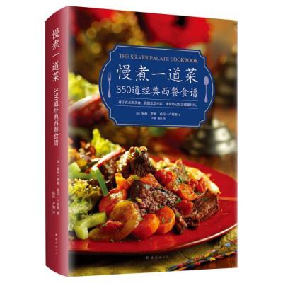 慢煮一道菜(350道經典西餐食譜)(精)
