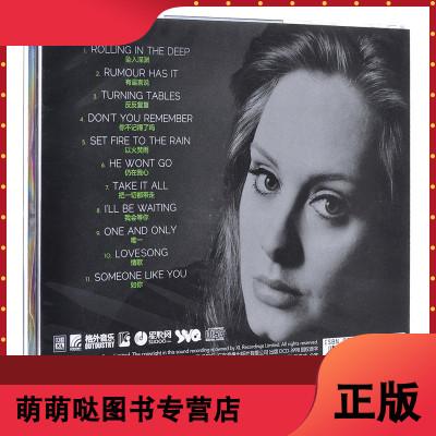 正版 ADELE阿黛爾CD 專輯 21 歐美流行音樂英文歌曲光盤碟片