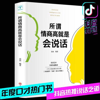 正版書 所謂情商高就是會說話 人際交往演講與口才情商書籍 說話技巧的書說話口才訓練人際交往技巧如何提高情商的書溝通技巧聊