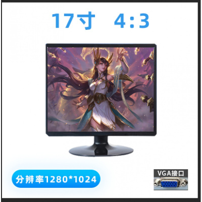 全新19寸22HDMI高清液晶屏24臺式電腦顯示器27游戲辦公掛壁監控20 經典款17英寸5:4黑色VGA 官方標配