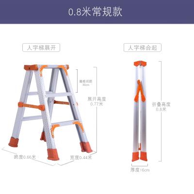 雙側人字梯梯子家用折疊加寬加厚叉梯室內工程裝修專用鋁梯 常規款全鋁0.8米