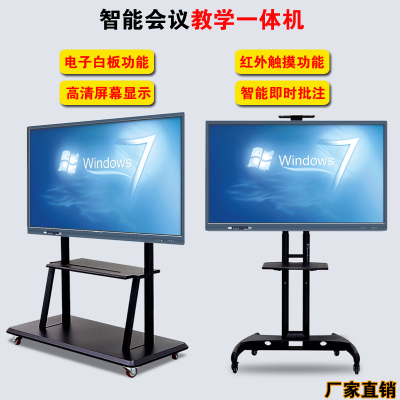 多視彩 (DUOSHICAI)75英寸會議一體機觸控多媒體觸摸屏平板查詢機電子白板顯示器壁掛幼兒園學校黑板教育電腦