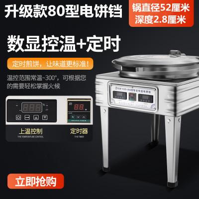商用電餅鐺雙面加熱時光舊巷大型餅鐺烤餅爐煎餅機烙餅千層餅醬香餅烤餅機 80型(數字顯示+定時)鍋52CM
