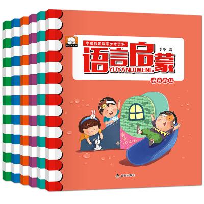 語言啟蒙6冊套裝語言、兒歌、語言、趣味、拼音、看圖 幼兒語言啟蒙 兒童早教啟蒙語言游戲
