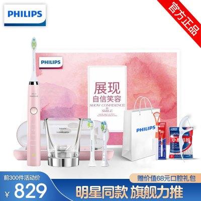 飛利浦(Philips) 電動牙刷 成人充電式 31000頻次聲波震動 五大模式同款HX9362
