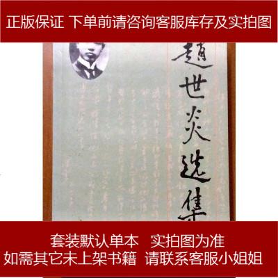 赵世炎选集 9787220053528