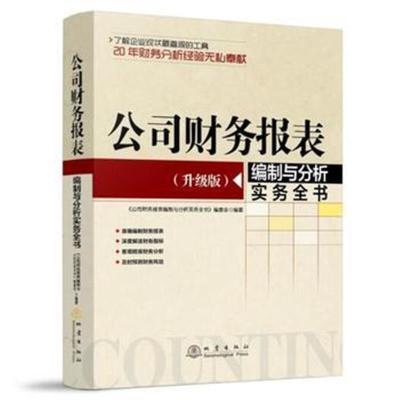 全新正版 公司财务报表编制与分析实务全书