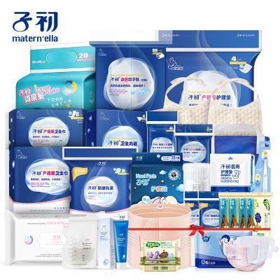 子初待產包29件套 夏季入院全套母子產婦產后坐月子用品孕婦備產秋季實用