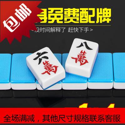 四川手打麻将牌手搓麻将家用麻将牌中大号40 42 44mm送桌布