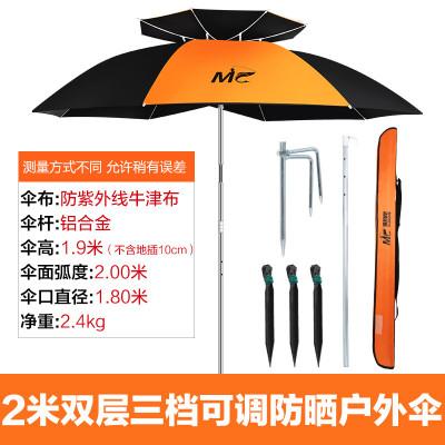 佳钓尼(JIADIAONI)伏魔双层钓鱼伞2米万向防雨加厚布钓鱼遮阳伞垂钓超轻钓伞