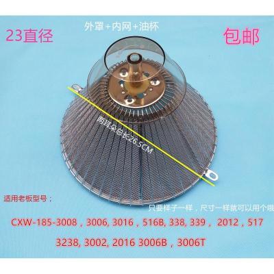 老板特价油烟机过滤网CXW-185-3008 3238B油网3006T/ 内网5个起拍发货