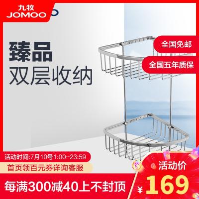 JOMOO九牧 衛浴置物架壁掛 雙層不銹鋼三角籃 浴室五金掛件 937019