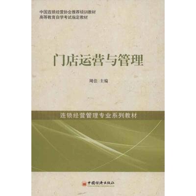 门店运营与管理 周佳 编 中国经济出版社